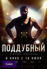 Скачать  Поддубный 2014 фильм