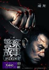 Скачать  Полицейская история 4 2014 фильм