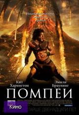 скачать  Помпеи 2014 фильм