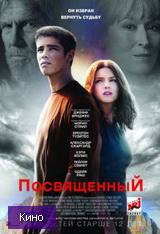 Скачать  Посвященный 2014 фильм
