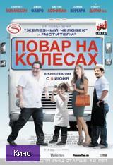Скачать  Повар на колесах 2014 фильм