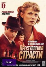 Скачать  Преступления страсти 2013 фильм