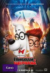 Скачать  Приключения мистера Пибоди и Шермана 2014 фильм