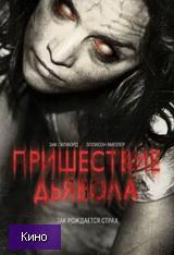 Скачать  Пришествие Дьявола 2014 фильм