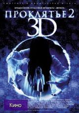 Скачать  Проклятье 3D 2 2014 фильм