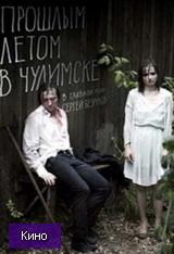Скачать  Прошлым летом в Чулимске 2013 фильм
