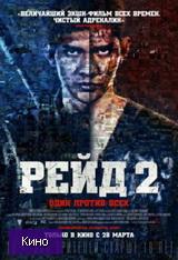 Скачать  Рейд 2 2014 фильм