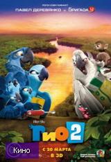 Скачать  Рио 2 2014 фильм