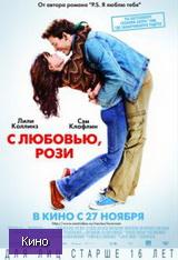 скачать  С любовью, Рози 2014 фильм