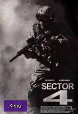 Скачать  Сектор 4 2014 фильм