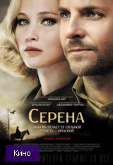 Скачать  Серена 2014 фильм