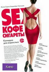 Скачать  Sex, кофе, сигареты 2014 фильм