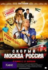 Скачать  Скорый «Москва-Россия» 2014 фильм