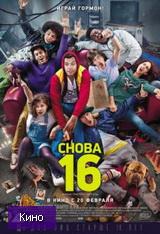 Скачать  Снова 16 2014 фильм
