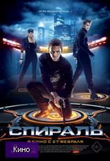 Скачать  Спираль 2014 фильм