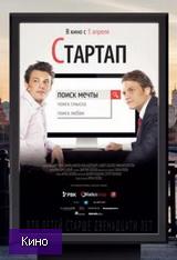 Скачать  Стартап 2014 фильм
