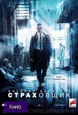 Скачать  Страховщик 2014 фильм
