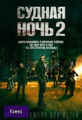 Скачать  Судная ночь 2 2014 фильм