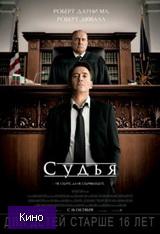Скачать  Судья 2014 фильм