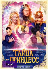 Скачать  Тайна принцесс 2014 фильм