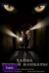 Скачать  Тайна тёмной комнаты 2014 фильм
