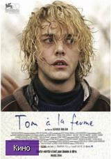 Скачать  Том на ферме 2014 фильм