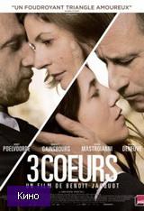 Скачать  Три сердца 2014 фильм