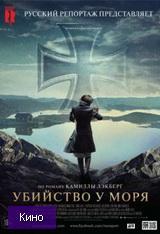 Скачать  Убийство у моря 2013 фильм