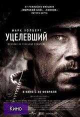 Скачать  Уцелевший 2014 фильм