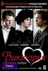 Скачать  Виктория: История любви 2014 фильм