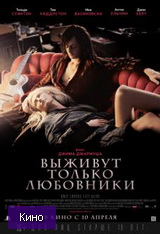 Скачать  Выживут только любовники 2014 фильм
