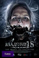 Скачать  Владение 18 2014 фильм