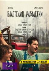 Скачать  Властелин разметки 2014 фильм