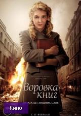 Скачать  Воровка книг 2014 фильм