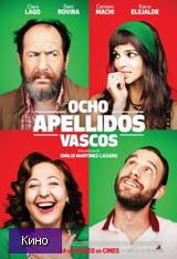 Скачать  Восемь баскских фамилий 2014 фильм
