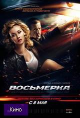 Скачать  Восьмерка 2014 фильм