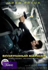 Скачать  Воздушный маршал 2014 фильм