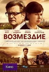 Скачать  Возмездие 2013 фильм