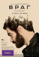 Скачать  Враг 2014 фильм