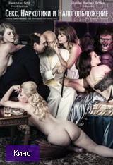 Скачать  Все, что вы хотели знать о сексе и налогах 2014 фильм