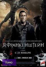 Скачать  Я, Франкенштейн 2014 фильм
