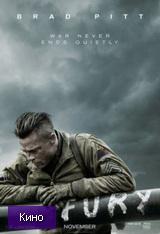 Скачать  Ярость 2014 фильм