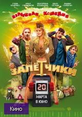 Скачать  Залетчики 2014 фильм