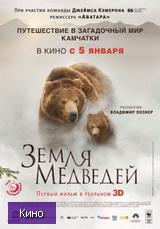 Скачать  Земля медведей 2014 фильм