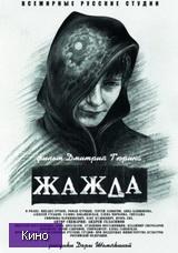 Скачать  Жажда 2014 фильм
