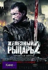 скачать  Железный рыцарь 2 2013 фильм