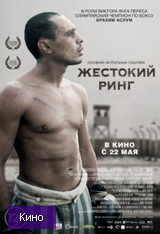 скачать  Жестокий ринг 2013 фильм