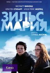 Скачать  Зильс-Мария 2014 фильм