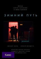 Скачать  Зимний путь 2014 фильм