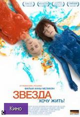 Скачать  Звезда 2014 фильм